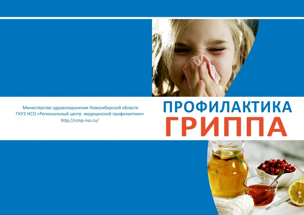 profilaktika_grippa_pamjatka_page-0001