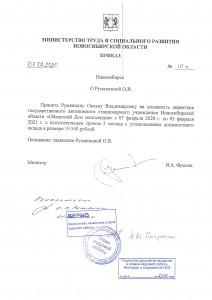 приказ о назначении (1)