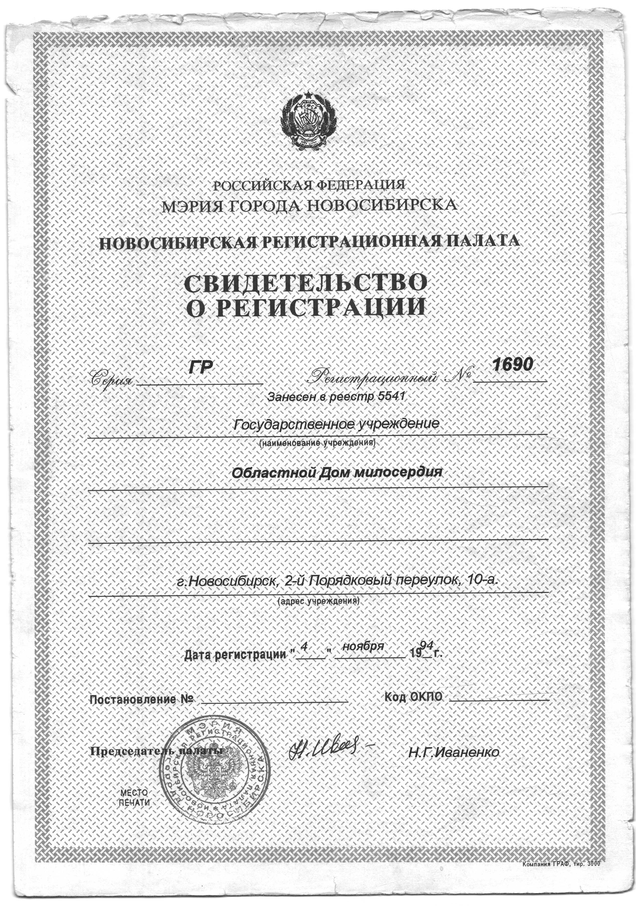 Свидетельство о регистрации (скачать)
