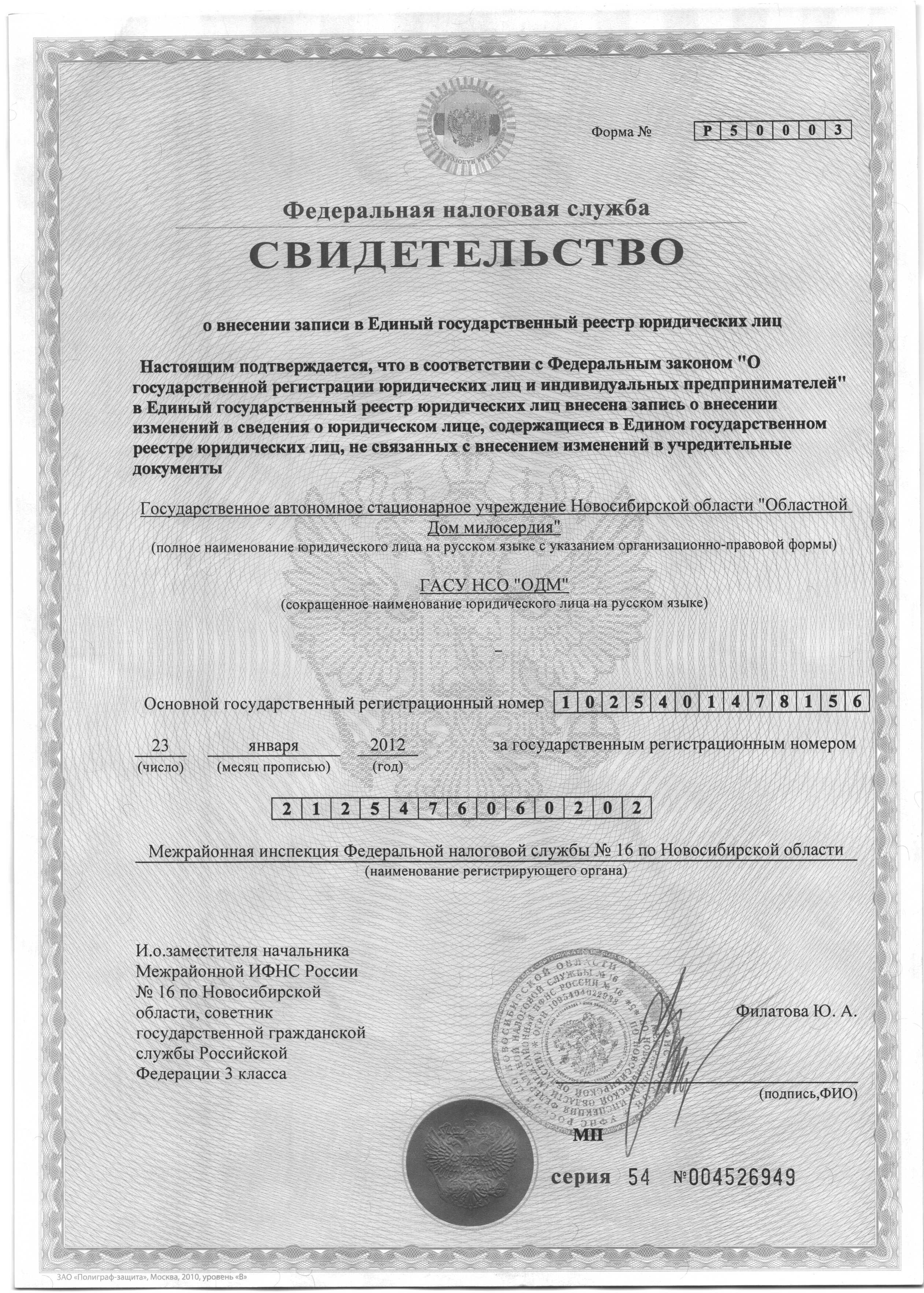 skachat-blank-doverennosti-na-sdachu-dokumentov