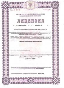 Лицензия 2016_1