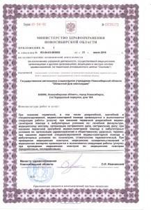 Лицензия 2016_2